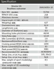 Dualsky XM6360EA-10 218KV Außenläufer